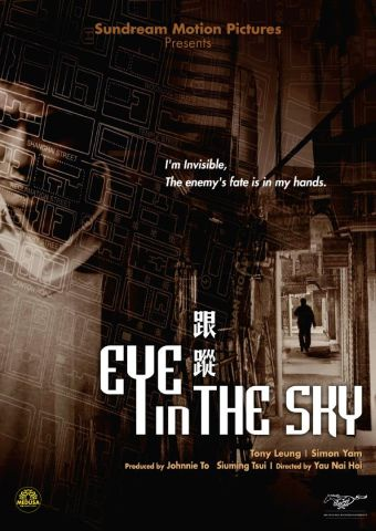 Eye in the Sky, Azione, Thriller, Hong Kong