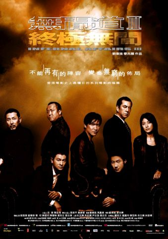 Infernal Affairs III, Noir, Hong Kong